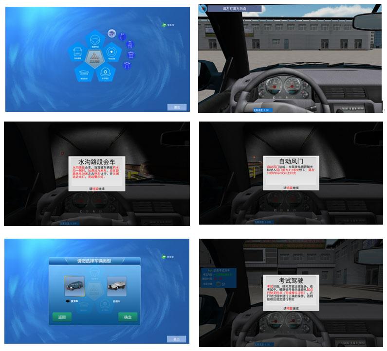 学车宝-巷道安全仿真驾驶系统截图1