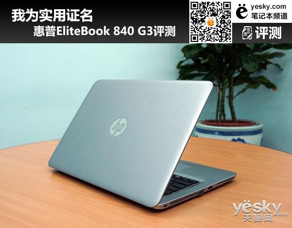 我为实用证名 惠普EliteBook 840 G3评测