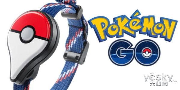 不容易:Pokémon Go Plus 9月16日上市 售$35