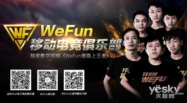 WEFUN微竞技大赛冠军或加入WeFun青训队