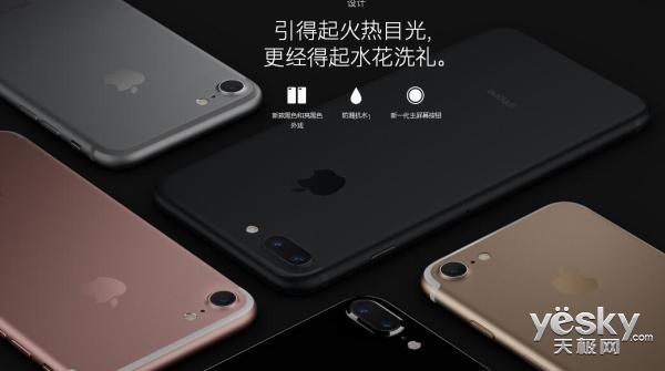 每日IT极热 iPhone 7国行预售引全民疯抢