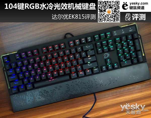 104键RGB水冷光效机械键盘 达尔优EK815评测
