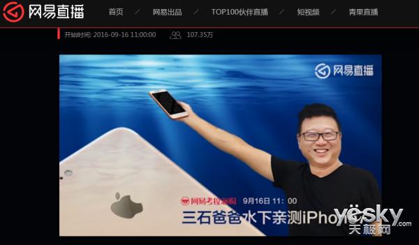 别等丁磊水下直播了 iPhone 7开机防水测试