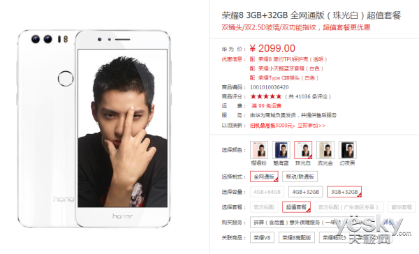 美得与众不同 荣耀8官网仅2099元起售