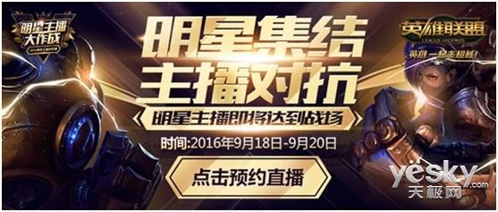 全民TV参战2016《英雄联盟》明星主播对抗赛
