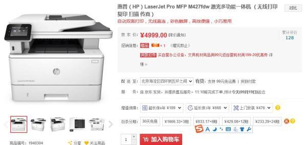 企业用户放心之选 高性价比打印机小编力荐