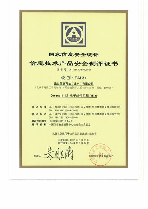 盈世北京 Coremail XTV5.0国家信息安全评测证书EAL3+(至2019年8月24日)