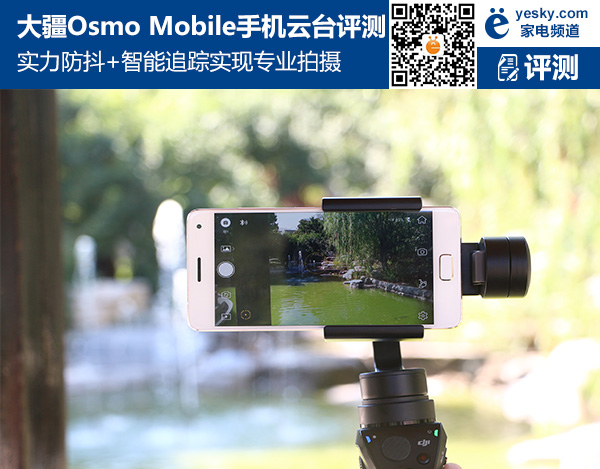 大疆OsmoMobile手机云台评测:防抖+智能追踪