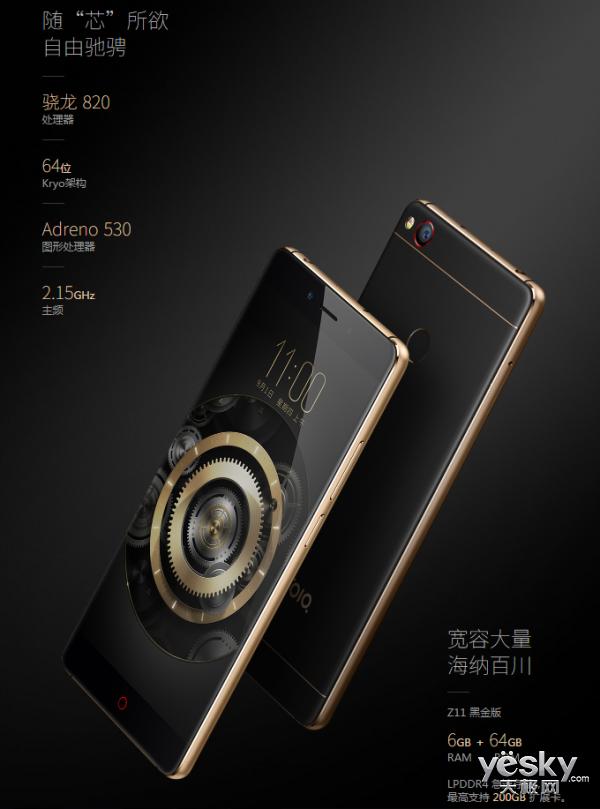 C罗倾情代言 努比亚Z11黑金版套装3199元