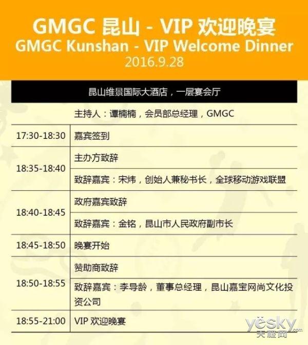 GMGC昆山领袖峰会日程及嘉宾全阵容曝光
