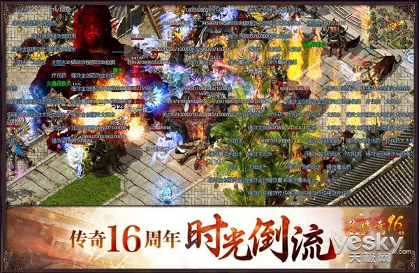 传奇16周年 热血传奇周年庆回归经典