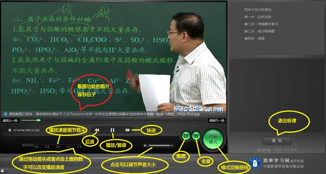 简单课堂截图1