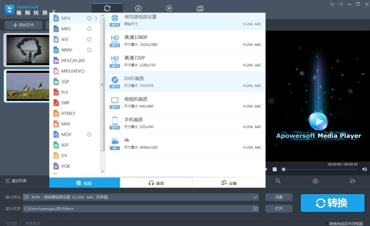 Apowersoft视频转换王截图3