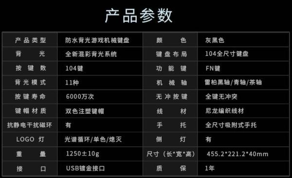 混彩背光系统 雷柏V700L机械键盘网吧版评测