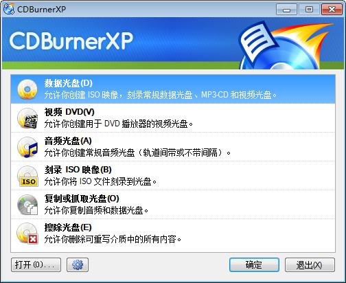 CDBurnerXP截图3