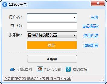 12306分流抢票软件截图1