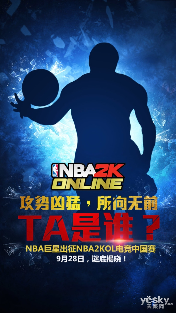 NBA2KOL电竞中国赛阵容竞猜线索第三弹