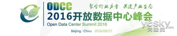 2016ODCC 百度刘炀:AI发展离不开数据中心