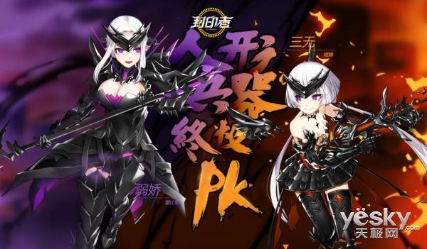 《封印者》公测之夜直播 人形兵器终极PK!