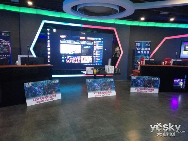 CEST索泰网吧自选赛东莞站精彩回顾
