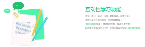 EduSoho开源网络课堂截图3