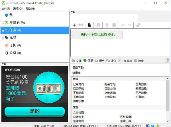 μTorrent (uTorrent)截图2