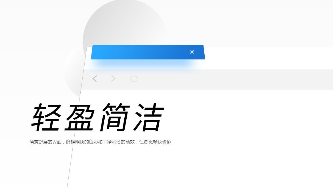 QQ浏览器尝鲜体验版截图1