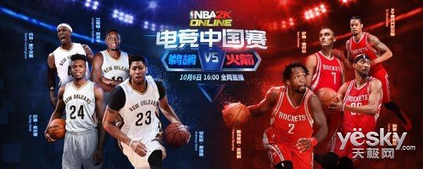 浓眉哥霸气领衔《NBA2K Online》中国赛阵容