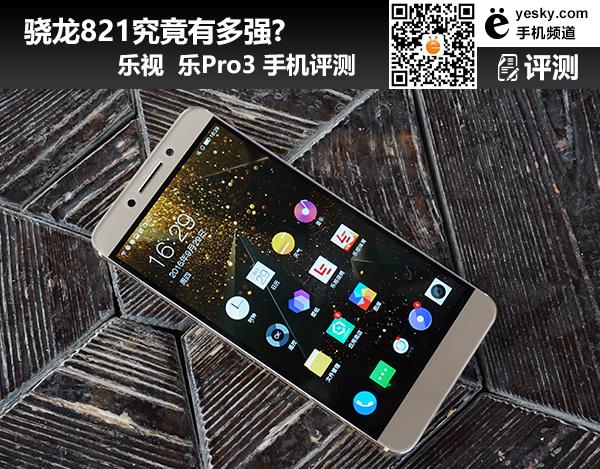 骁龙821究竟有多强? 乐视乐Pro3手机评测