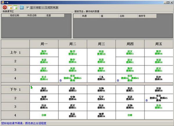 终极排课软件4截图1