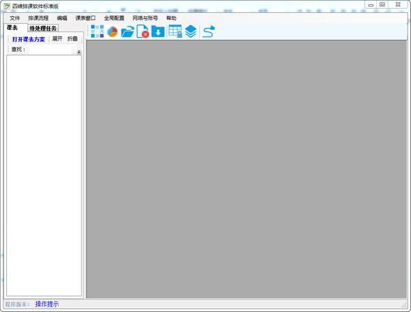 终极排课软件4截图2