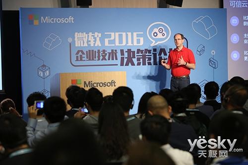 微软智能云Azure在华多项新服务
