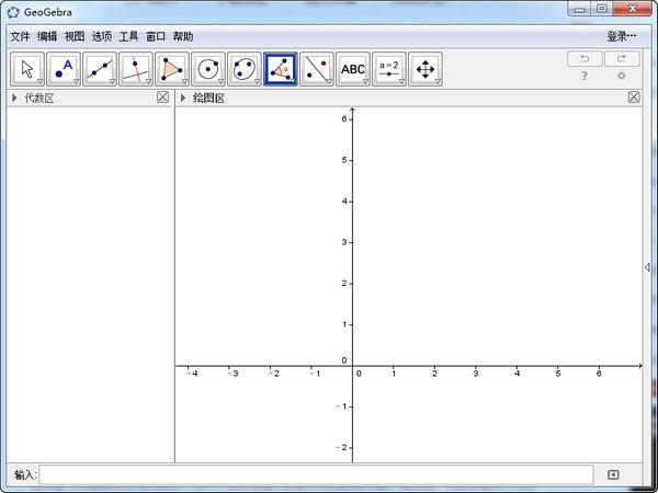 GeoGebra Portable截图1