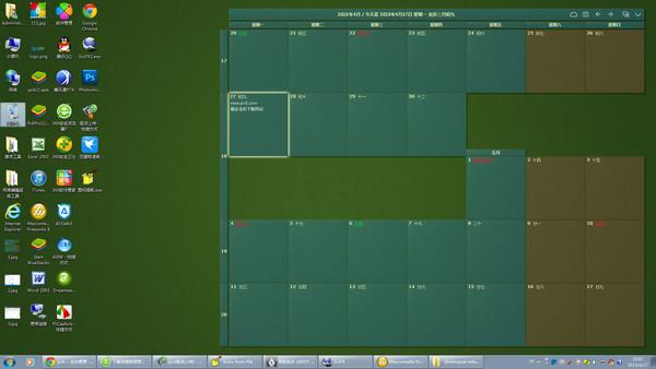 DesktopCal桌面日历截图1