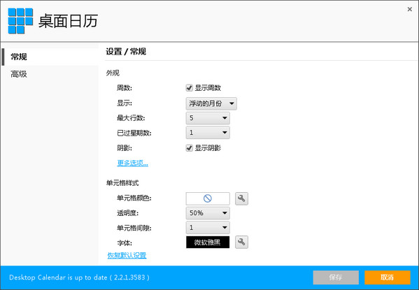 DesktopCal桌面日历截图2