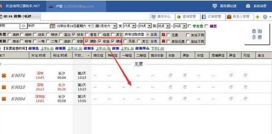 12306订票助手.net截图5