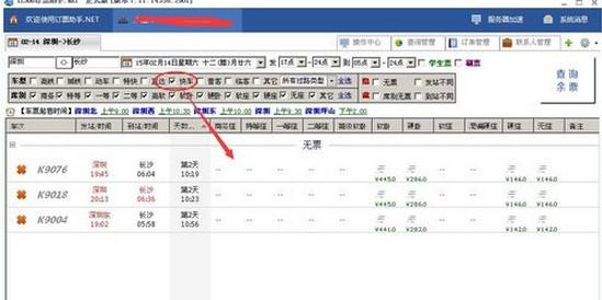 12306订票助手.net截图2