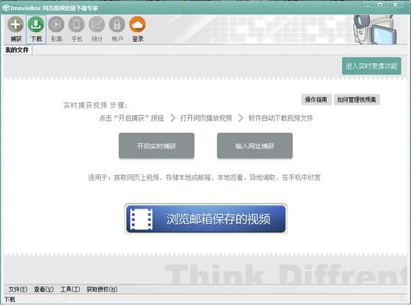 ImovieBox网页视频下载器截图1