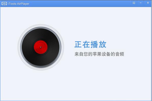 苹果录屏大师(AirPlayer)截图4