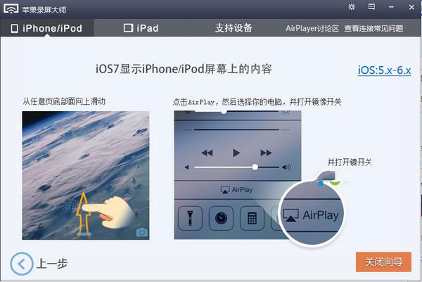 苹果录屏大师(AirPlayer)截图3