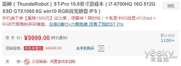雷神ST-Pro轻薄游戏本 手机下单直降1500