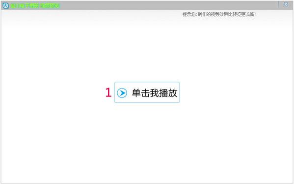 宝川电子相册截图2
