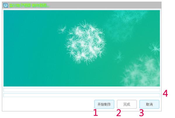 宝川电子相册截图1