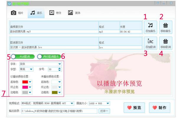 宝川电子相册截图3