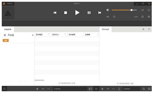 aimp4中文版截图1