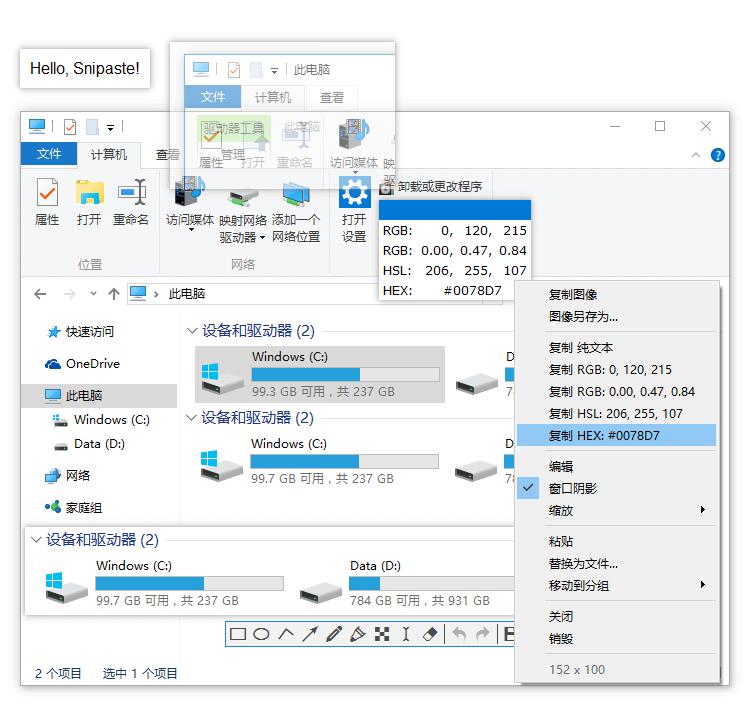Snipaste XP版截图2