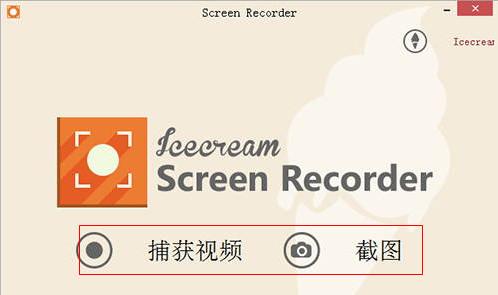 IceCream Screen Recorder截图2