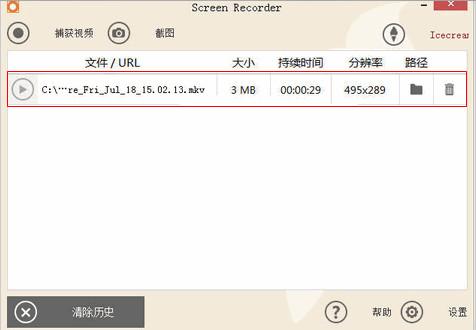 IceCream Screen Recorder截图1