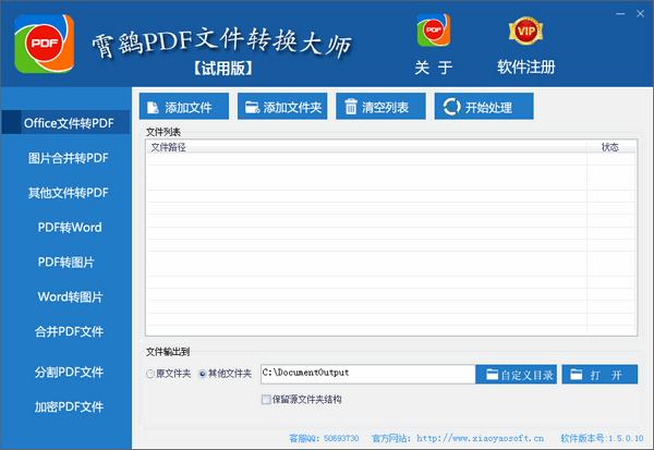 霄鹞PDF文件转换大师截图1