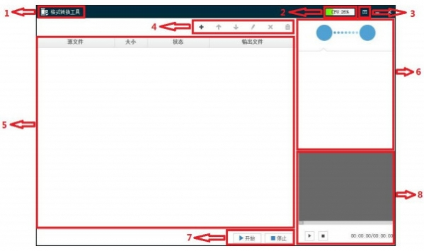 海康威视格式转换工具截图2